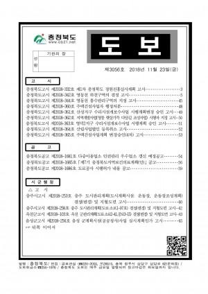 충청북도 도보 제3056호