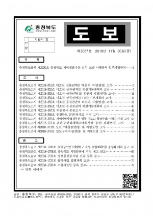 충청북도 도보 제3057호