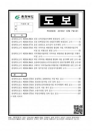 충청북도 도보 제3058호