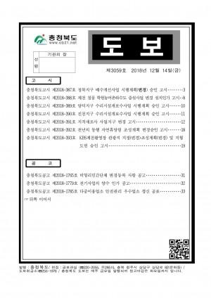 충청북도 도보 제3059호