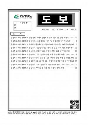 충청북도 도보 제3059-그2호