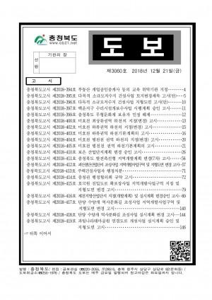 충청북도 도보 제3060호