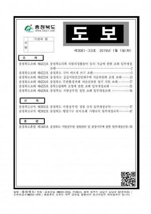 충청북도 도보 제3061-그3호