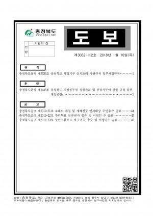 충청북도 도보 제3062-그2호