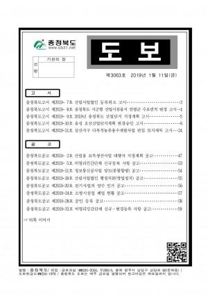 충청북도 도보 제3063호