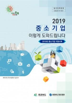 2019 중소기업지원시책 e-책자 파일