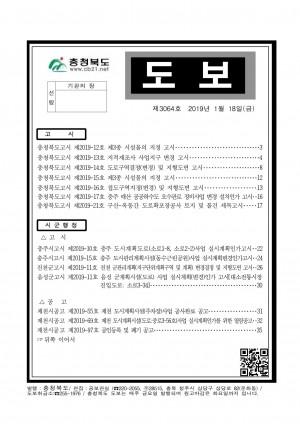 충청북도 도보 제3064호