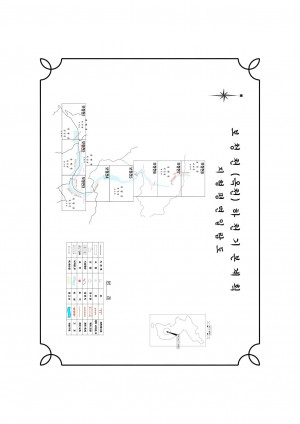 보정천기본계획보고서(보고서용 부도)