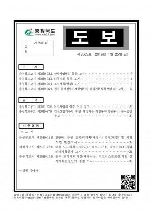 충청북도 도보 제3065호