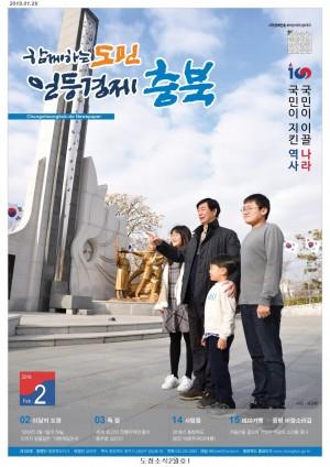 도정소식지 2월(132)호