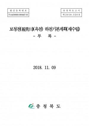 보청천기본계획보고서(부록)