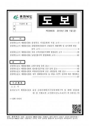 충청북도 도보 제3066호