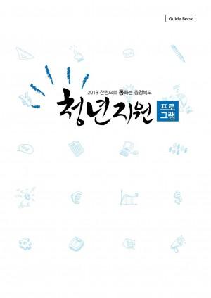 2018청년지원정책프로그램가이드북