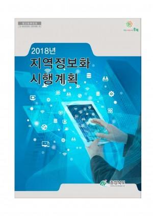 2018년 충청북도 지역정보화시행계획
