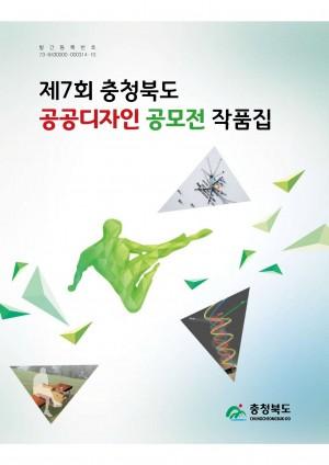 제7회 공공디자인공모전 작품집