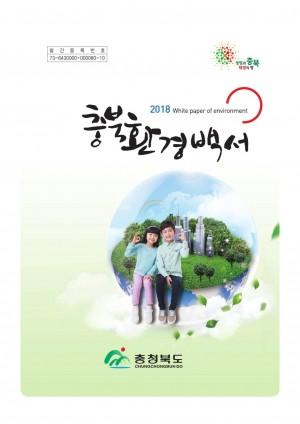 2018 충북환경백서
