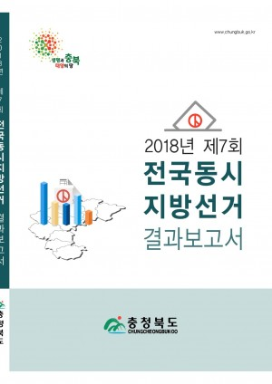 제7회전국동시지방선거결과보고서