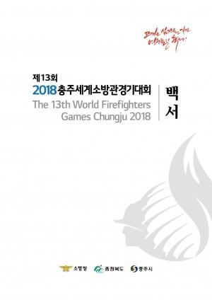 2018 충주 세계소방관경기대회 백서