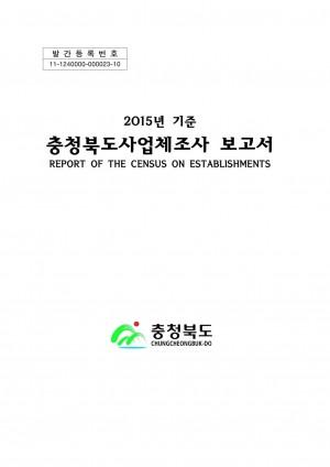 (2015년 기준) 충청북도 사업체조사보고서
