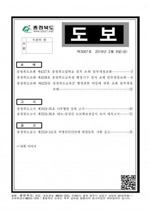 충청북도 도보 제3067호