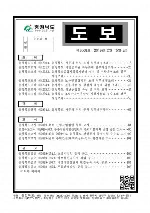 충청북도 도보 제3068호