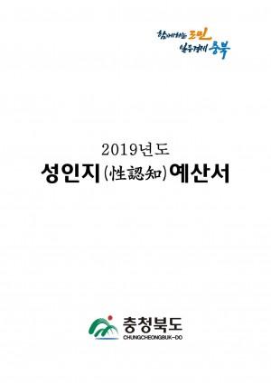 2019년 성인지예산서