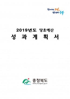 2019년 성과계획서
