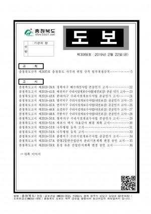 충청북도 도보 제3069호