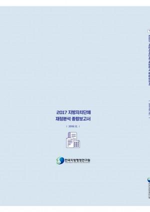(별첨9-4-1)2017지방자치단체 재정분석 종합 보고서