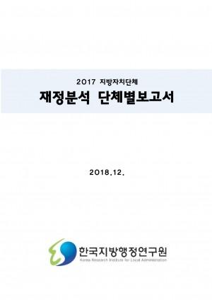 (별첨9-4-2)2017지방자치단체 재정분석 단체별 보고서