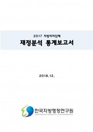 (별첨9-4-3)2017지방자치단체 재정분석 통계자료