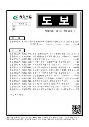 충청북도 도보 제3070호