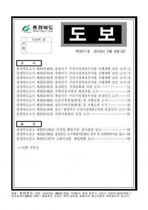 충청북도 도보 제3071호