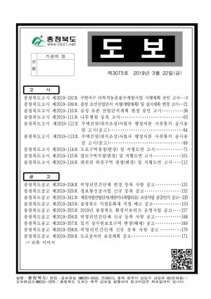 충청북도 도보 제3073호