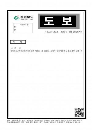 충청북도 도보 제3073-그2호
