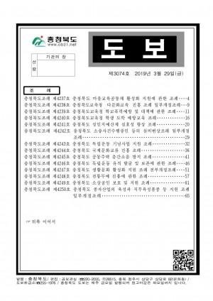 충청북도 도보 제3074호