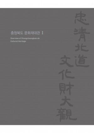 충청북도문화재대관Ⅰ -청주시-