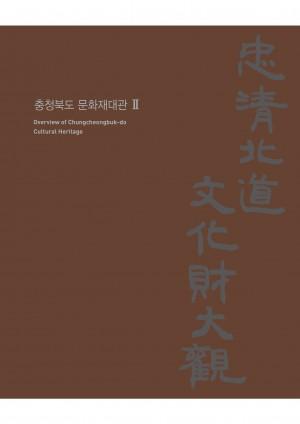 충청북도문화재대관Ⅱ -제천시-