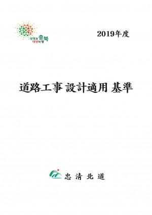 2019년 충청북도 도로공사설계 적용기준