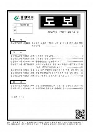 충청북도 도보 제3075호