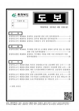 충청북도 도보 제3076호