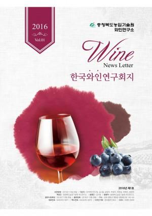 2016년 한국와인연구회지(제1호)