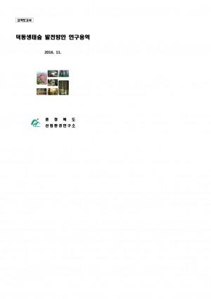 덕동생태숲 발전방안 연구보고서(요약보고서)