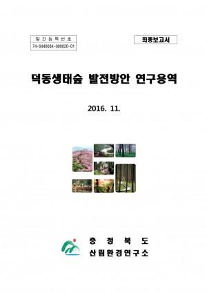 덕동생태숲 발전방안 연구보고서(최종보고서)