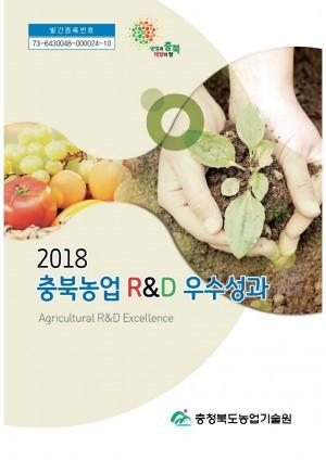 2018 충북농업 R&D 우수성과(충북)