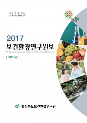 2017 보건환경연구원보 합본_저용량