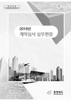 2018 계약심사 실무편람