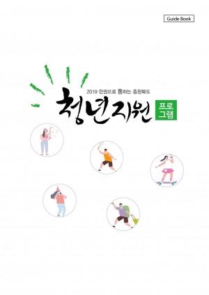 2019 한권으로 통하는 충청북도 청년지원프로그램