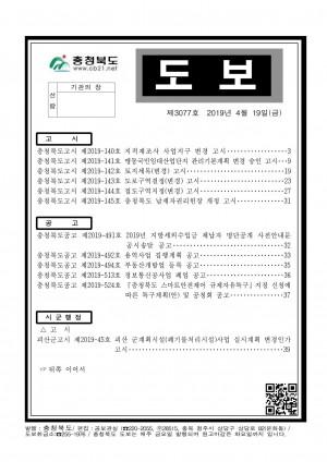 충청북도 도보 제3077호