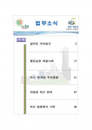 2019년 제1분기(제81호) 법무소식_전자책